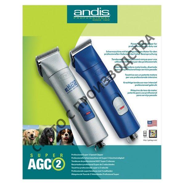 Машинка для груминга Andis Super AGC2 Blue