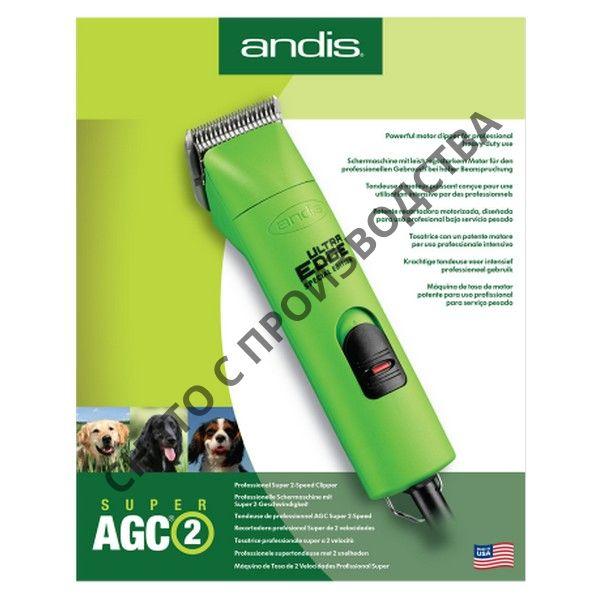 Машинка для груминга Andis Super AGC2 Green