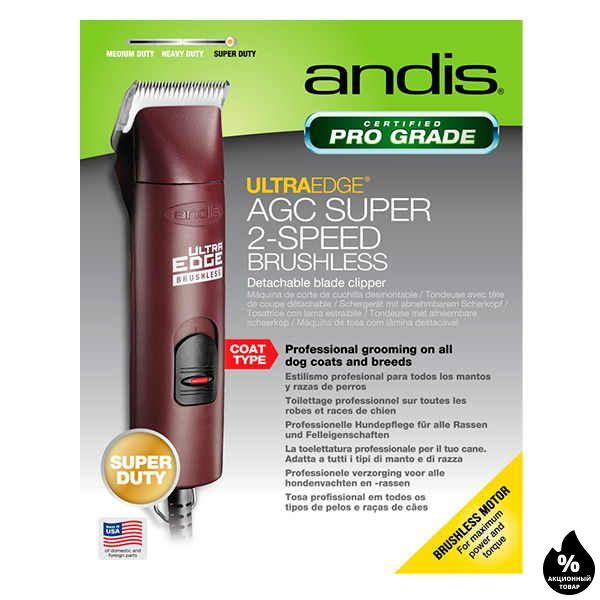 Машинка для груминга Andis Super AGC 2 Speed Brushless Brown
